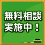 無料離婚相談・カウンセリング~津山市