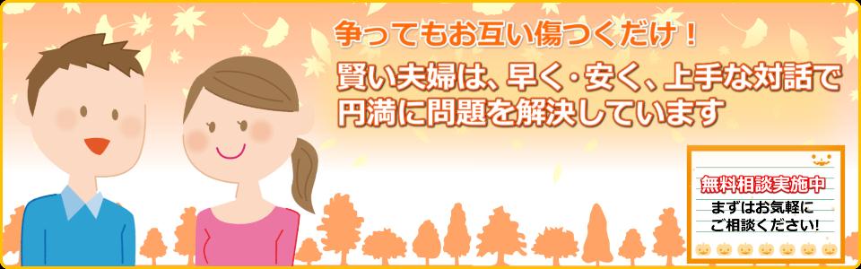 離婚相談・夫婦カウンセリングのRia(ライア)離婚救済ネットワーク(岡山県岡山市の夫婦問題相談所)